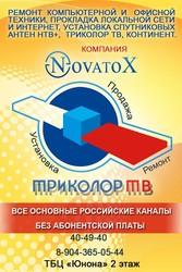 Установка,  настройка,  монтаж Триколор спутниковых антенн в Смоленске