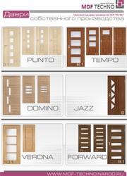 Двери МДФ ламинированные и погонаж от производителя (Беларусь)