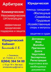 Юридическая помощь в Смоленске